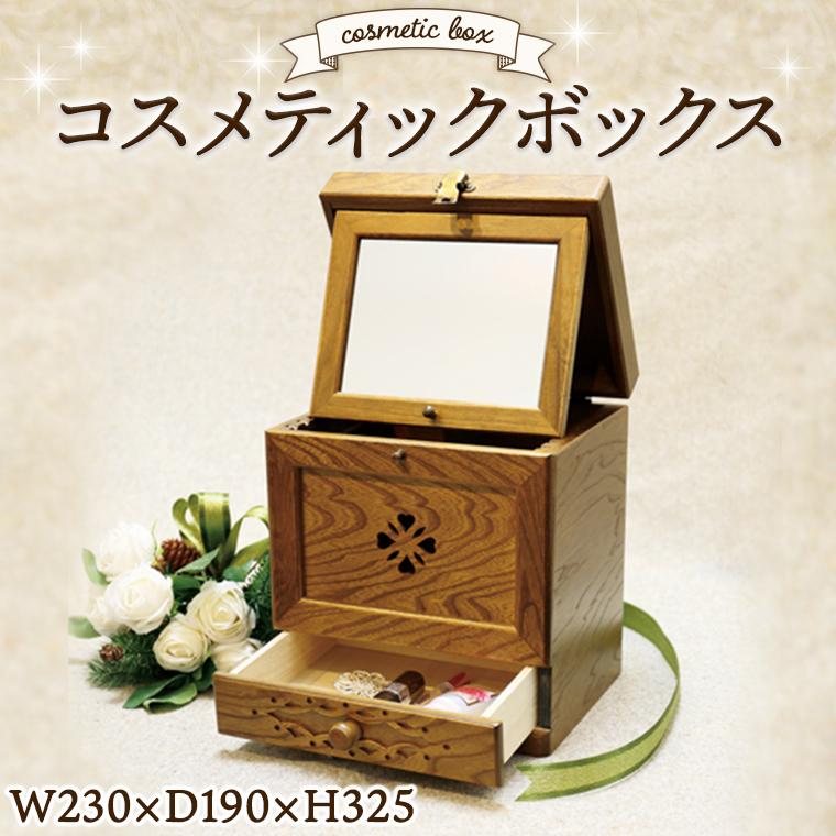 BE030_コスメティックボックス