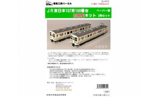 No.075 鉄道模型1/80 107系100番台(前期型)キット / ペーパークラフト 車両 趣味 玩具 群馬県