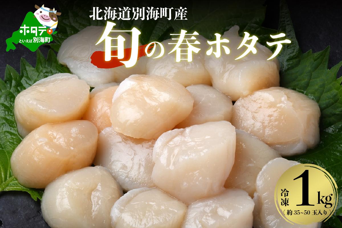【数量限定】春ホタテ貝柱1kg!約35-50玉 北海道野付産