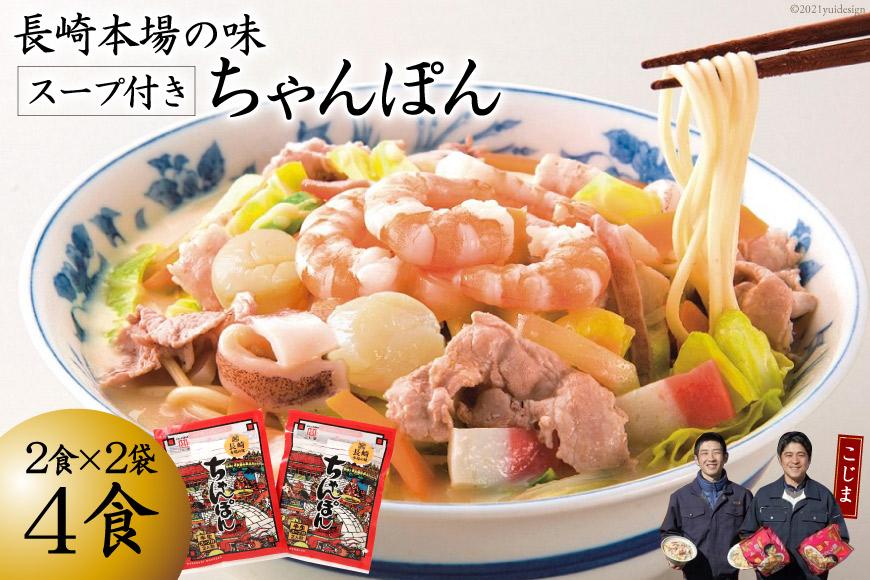 【長崎本場の味】スープ付ちゃんぽん 4食<こじま製麺>【長崎県南島原市】