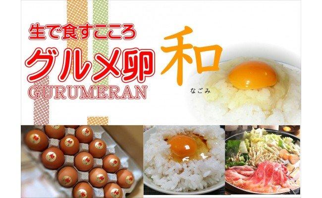 卵かけご飯専用卵 「グルメ卵 和」(30個)