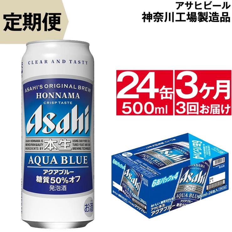 3-0045 【定期便3ケ月】アクアブルー500ml 24本×1ケース