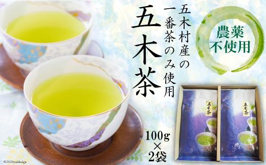 No.008 五木茶セット / お茶 緑茶 一番茶 農薬不使用 熊本県 特産