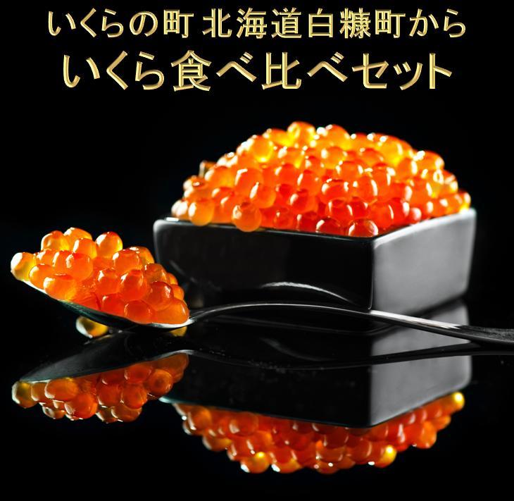 ★いくらの町 北海道白糠町から★ いくら食べ比べセット[1kg(250g×2×2)]