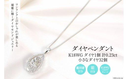 62-19.K18WG 計0.23ctの1個のダイヤとまわりに32個の小さなダイヤ付きのペンダント