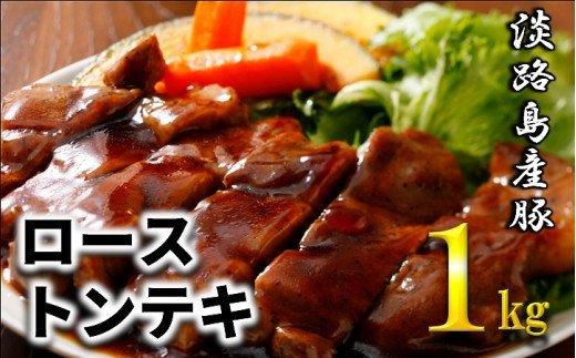 EV09:淡路島産豚肉ローストンテキ1kg