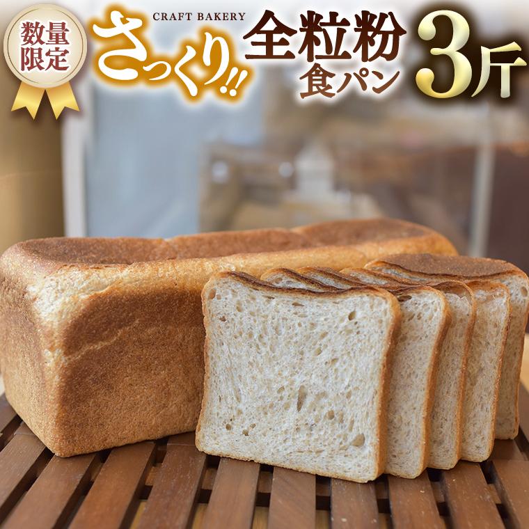 【数量限定】全粒粉食パン1本(3斤分)【国産小麦粉、国産全粒粉】【卵、乳不使用】