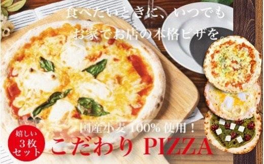 S159【地産地消ピザ】ご家庭で本格ピザを!こだわりの手作り石窯ピザ3枚セット