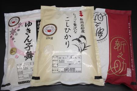 A4110 【令和3年産米】違いを楽しめるお米セット コシヒカリ・ゆきん子舞・新之助