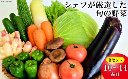 AE072シェフが厳選した旬の野菜~ペニンシュラ・ベジタブル(島べジ)~Bセット
