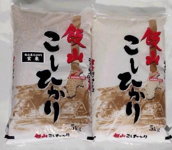 2-46 A 令和2年産 「飯山こしひかり 白米+玄米セット」各5kgセット
