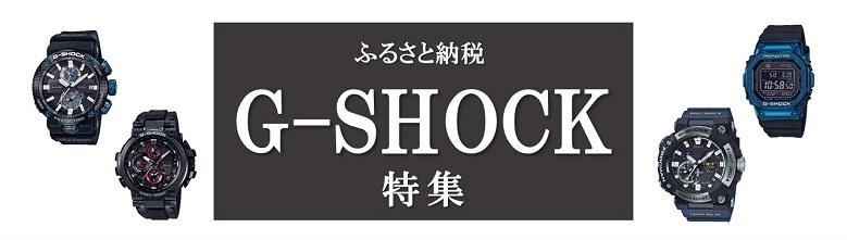 ふるさと納税「G-SHOCK」特集