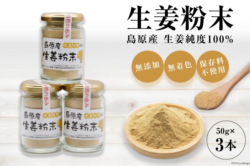 AF037島原産 生姜純度100% 生姜粉末 3本 【無添加 無着色 保存料不使用】