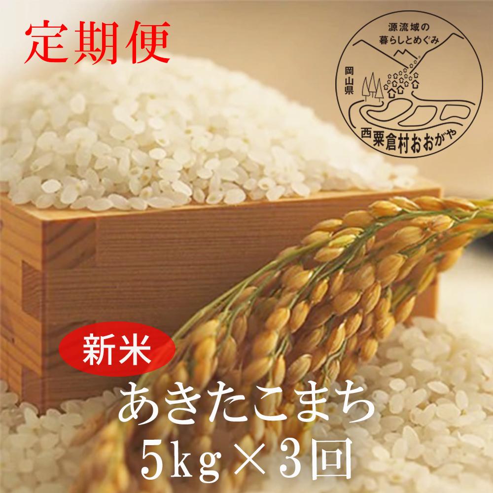 <令和3年産・新米>G34定期便おおがや米あきたこまち白米5kg×3回