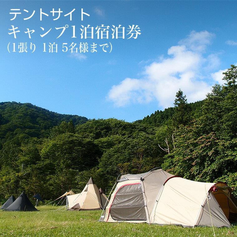 9-0006【ふるさと納税】テントサイト 宿泊プラン キャンプ1泊宿泊券(1張り 1泊 5名様まで)