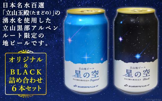 立山地ビール「星の空」詰め合わせ6本セット