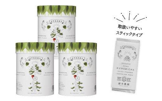 【CF】【障がい者就労施設コラボ商品】桑美茶3箱 厳選「桑の葉」使用 粉末スティック