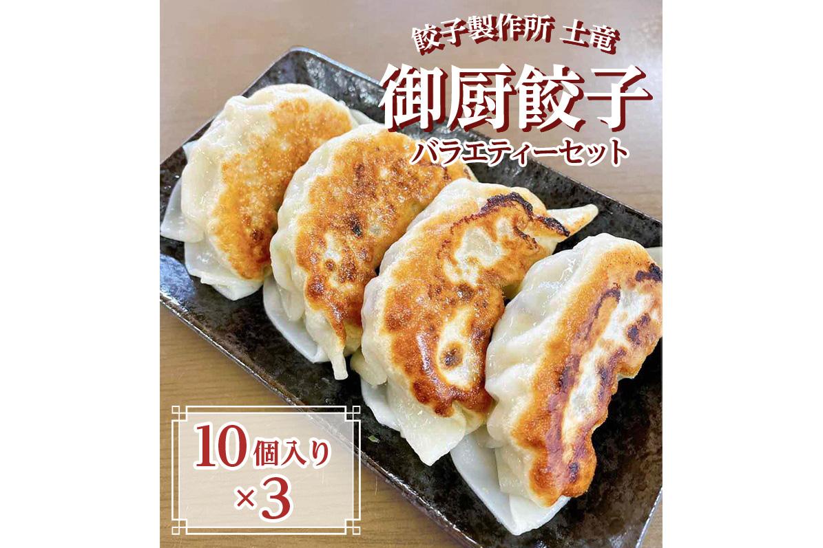餃子製作所 土竜の御厨餃子(冷凍餃子) バラエティーセット(小)