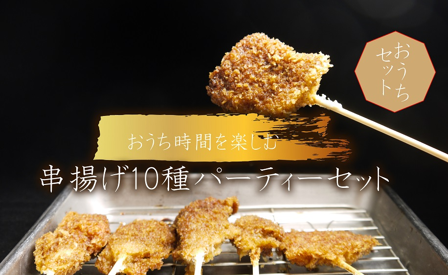 DI024_【50本!】串揚げ10種ご家庭パーティーセット