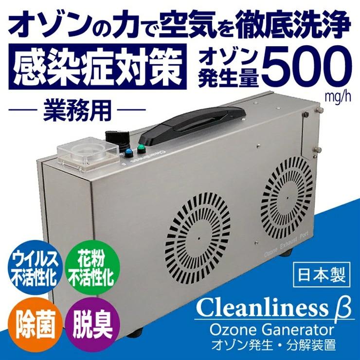 31-0001 オゾン発生装置 Cleanliness β 500mg/h