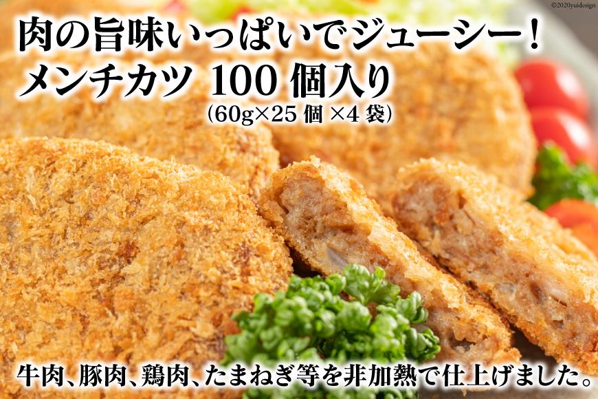 AE154肉の旨味いっぱいでジューシー!メンチカツ100個入り(60g×25個×4袋)