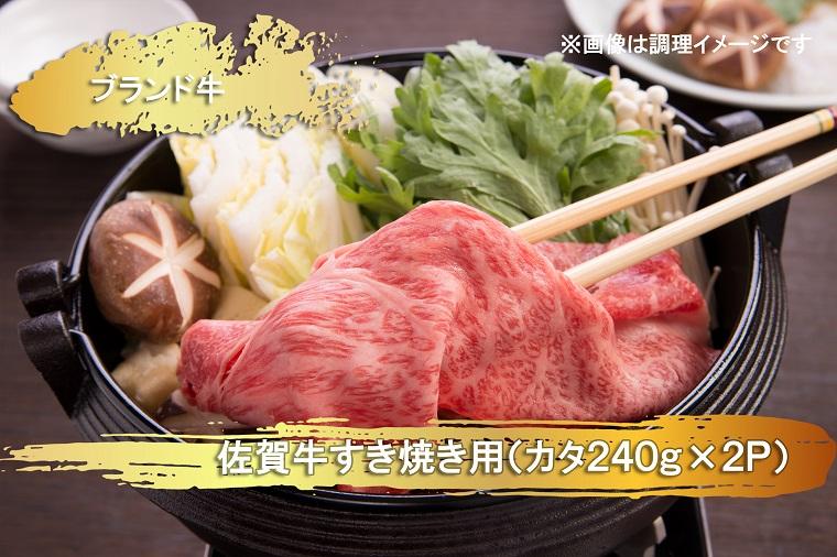 EN020_佐賀牛すき焼き用(カタ)(240g×2P)