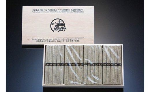 須川手延べ黒ごま麺【50g×40束入り】時代を超えて受継がれる伝統技法