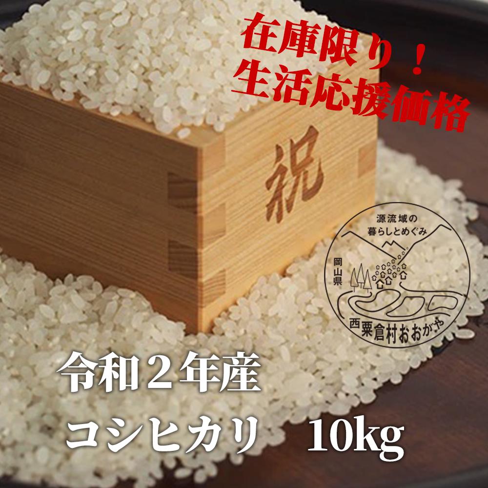 <令和2年産>KG5 おおがや米 コシヒカリ 白米10kg