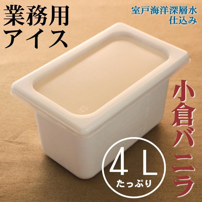 MT031小倉バニラ4L 業務用アイス