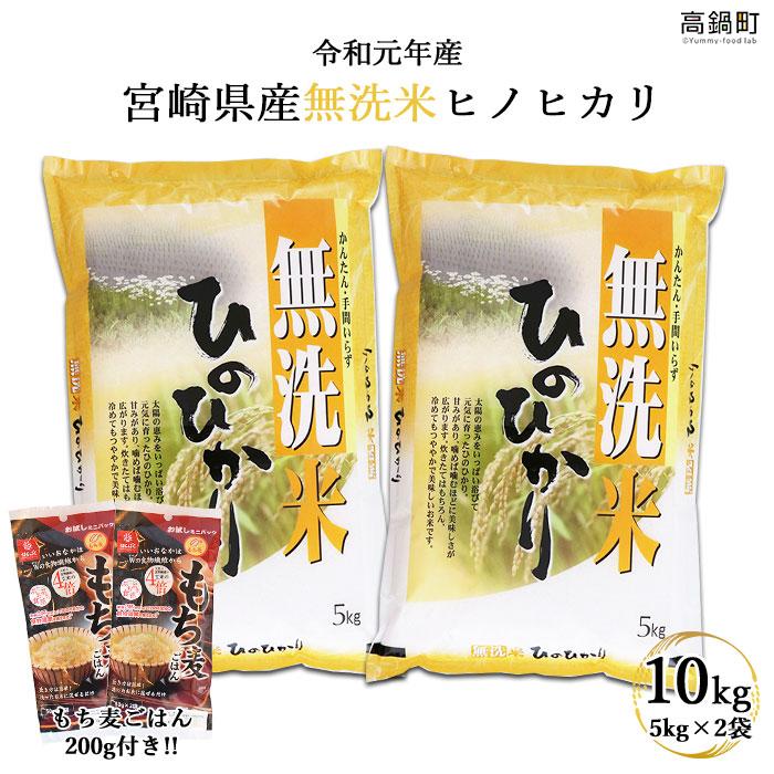 令和元年産 無洗米 ヒノヒカリ 10kg