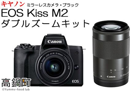 <ミラーレスカメラEOS Kiss M2 (ブラック)・ダブルズームキット>3か月以内に順次出荷【c749_ca_x1】