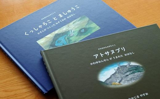 752.かわゆのものがたり絵本セット「アトサヌプリ」「くっしゃろことましゅうこ」