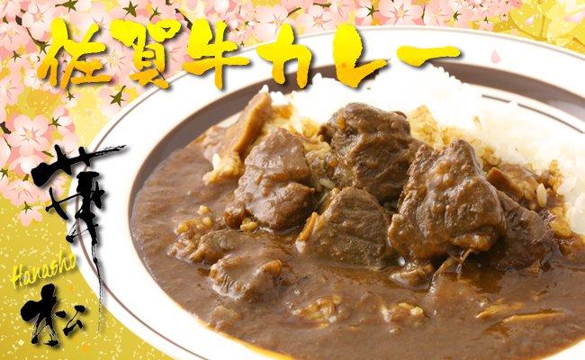 BG034_割烹料理店手作り「佐賀牛カレー」【限定30名】
