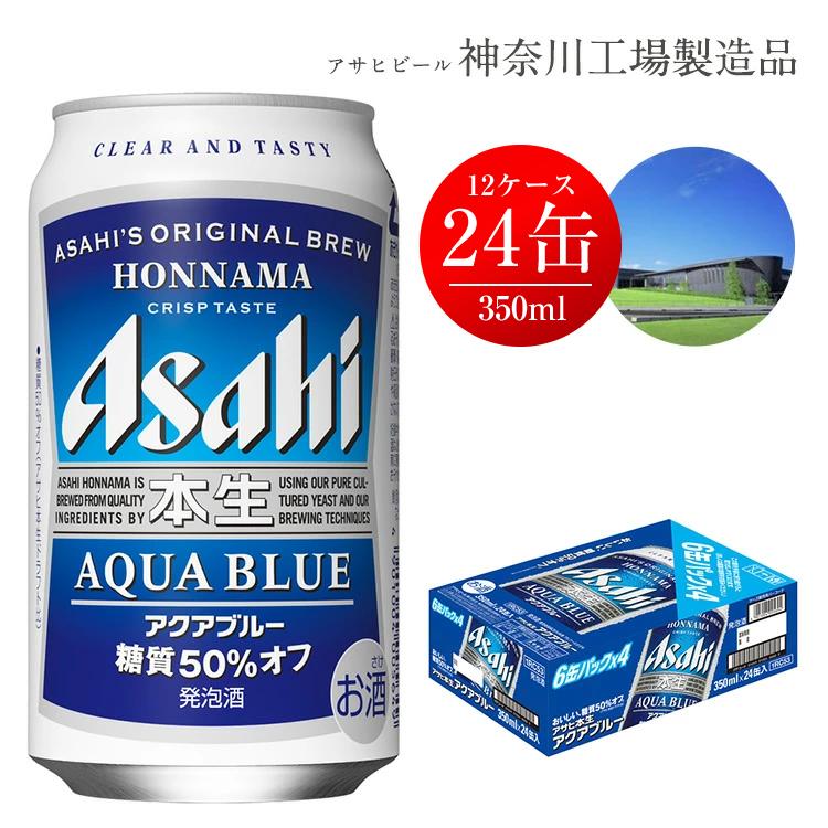 3-0034 アサヒビール アクアブルー 350ml×24缶 12ケース(同時配送)