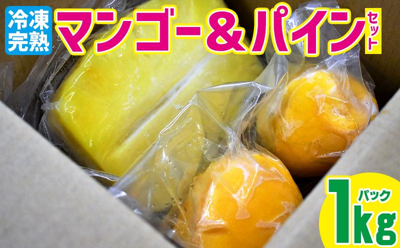 冷凍完熟マンゴー&パインセット 1kgパック
