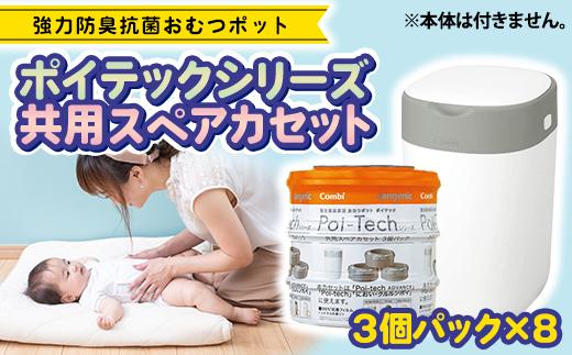 【コンビ】強力防臭抗菌おむつポットポイテックシリーズ共用スペアカセット3個パック×8