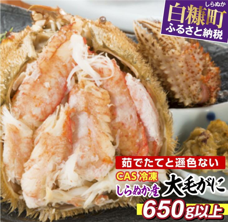 しらぬか産 CAS冷凍大サイズ毛がに【650g以上】(57,000円)