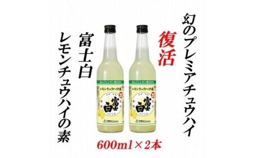 U6212_紀州の地酒 富士白レモンチュウハイの素 25度 600ml×2本