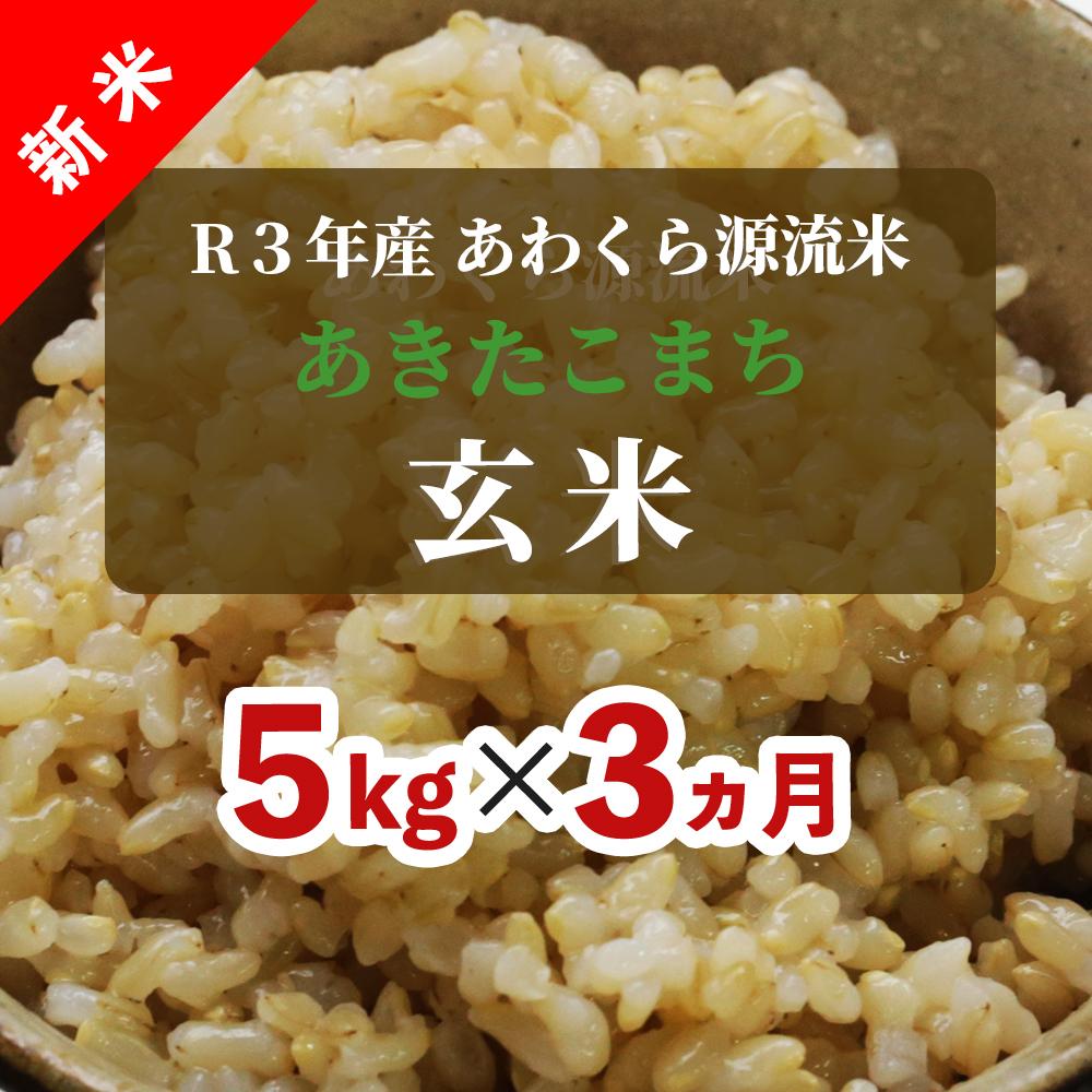 W63<令和3年産 新米定期便> あわくら源流米 あきたこまち 玄米5kg×3
