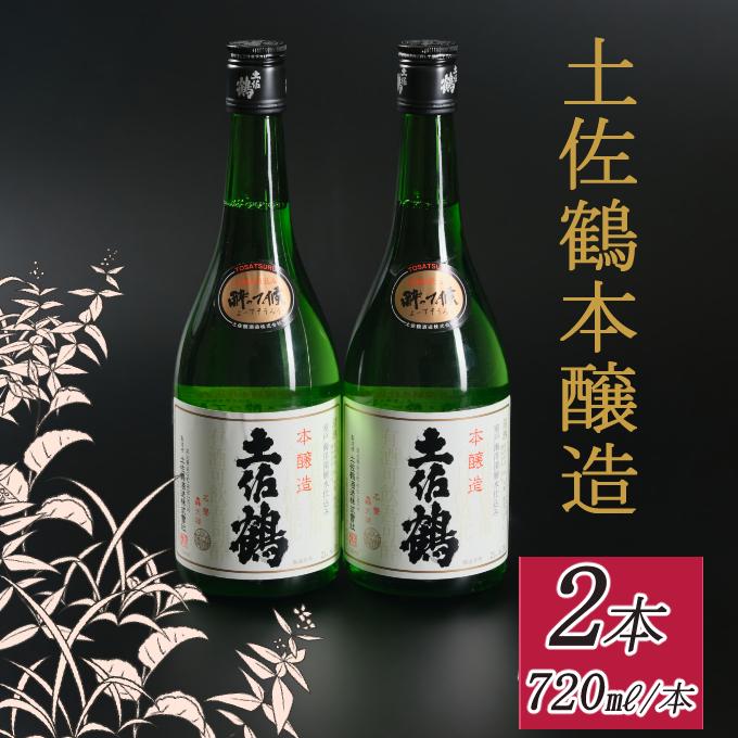 OK047酔って候 本醸土佐鶴セット 720ml×2本(ギフト箱入り)