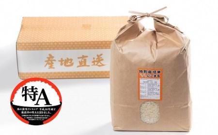 AA023特別栽培米ながさきにこまる