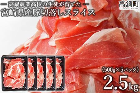 <高鍋農業高校 生徒が育てた宮崎県産豚切落しスライス500g×5>翌月末迄に順次出荷【c762_mc_x1】