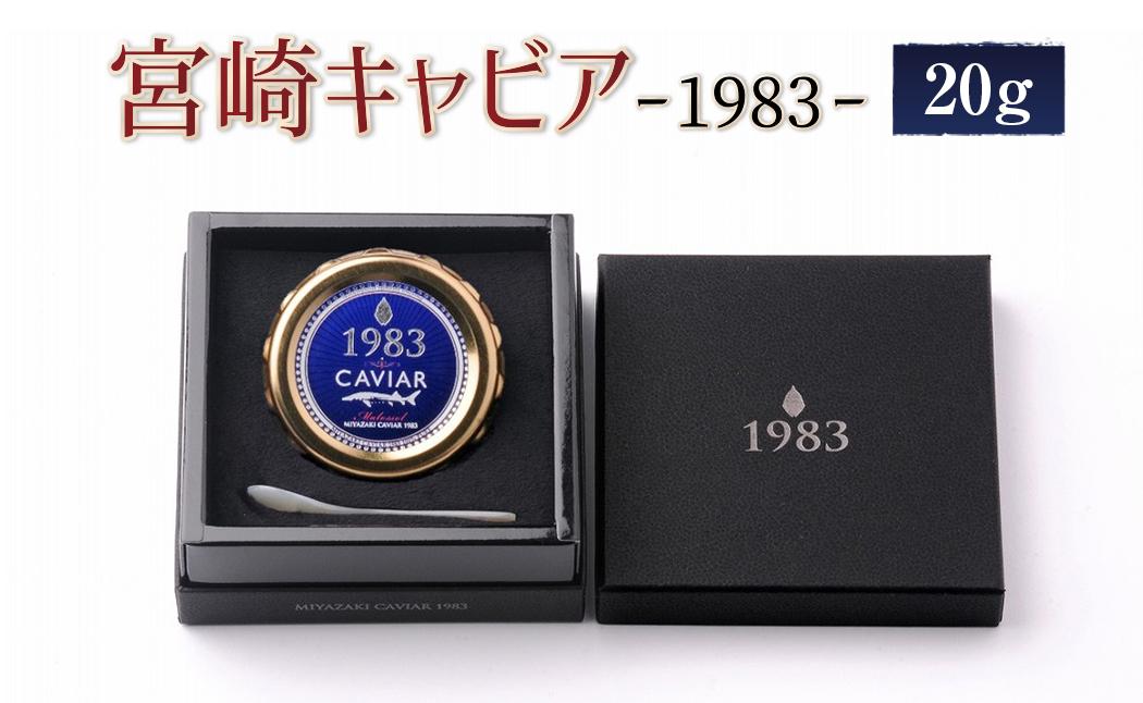 MIYAZAKI CAVIAR 1983 20g(C614)