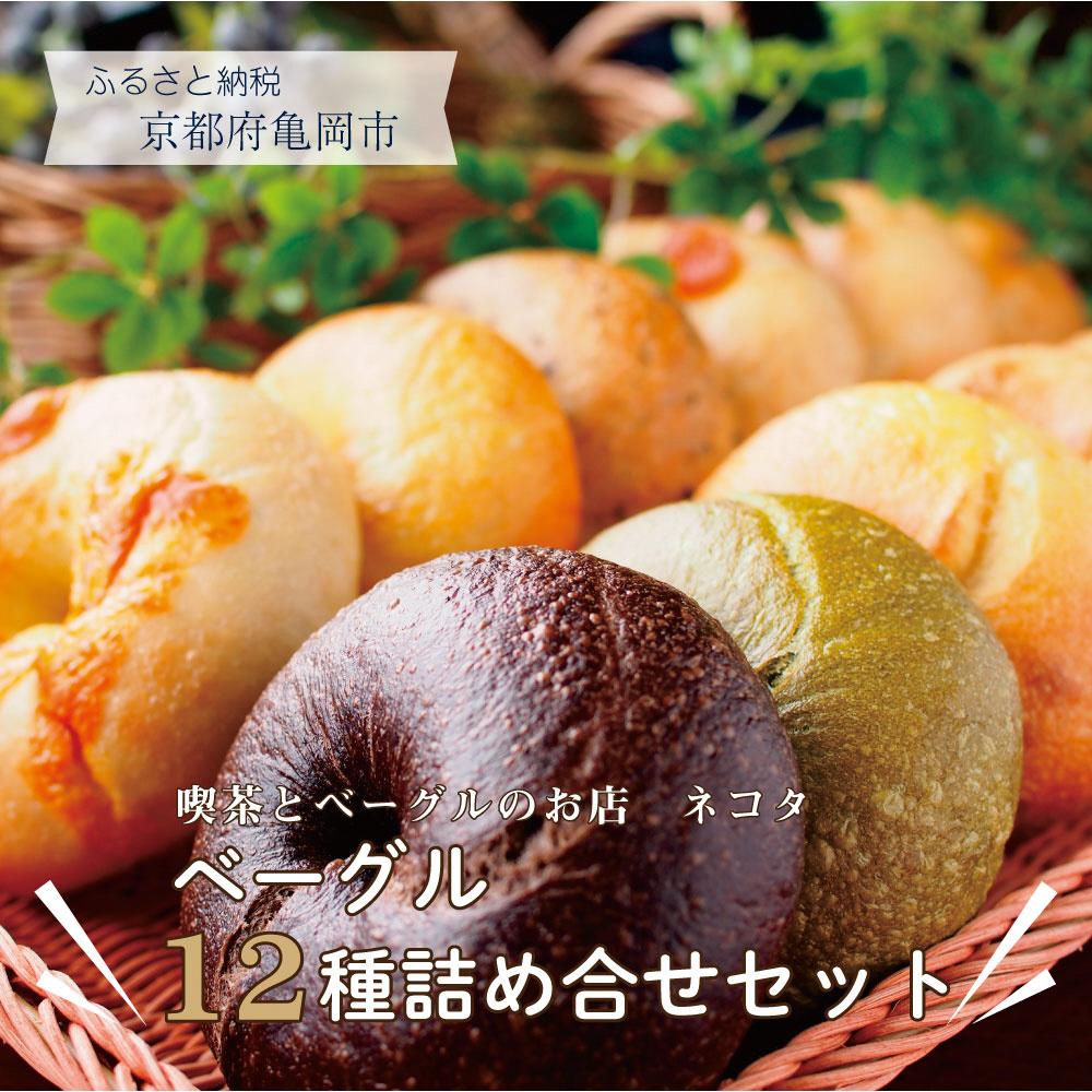 <喫茶とベーグルのお店 ネコタ>京都よりお届け もちもちベーグル たっぷり12個詰め合わせ 国産小麦100% 天然酵母使用 ※2021年4月頃~順次発送