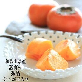 AB6805_【先行予約】【秋の美味】【和歌山ブランド】濃厚!富有柿 秀品 2L~3Lサイズ 約7.5kg入り