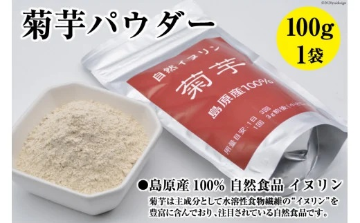 AE244菊芋パウダー 1袋(100g) 【島原産100% 自然食品 イヌリン】