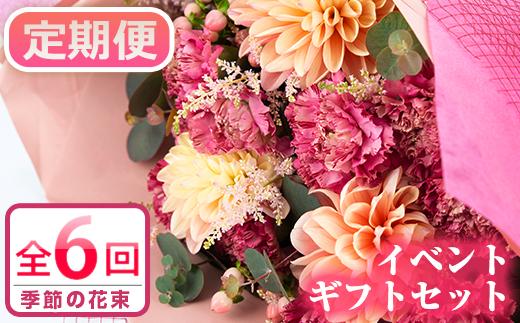 【100819】《数量限定》《定期便・全6回》季節の花束/イベントギフトセット!バレンタイン母の日父の日敬老の日クリスマスお正月に花束をお届け!【幸積】