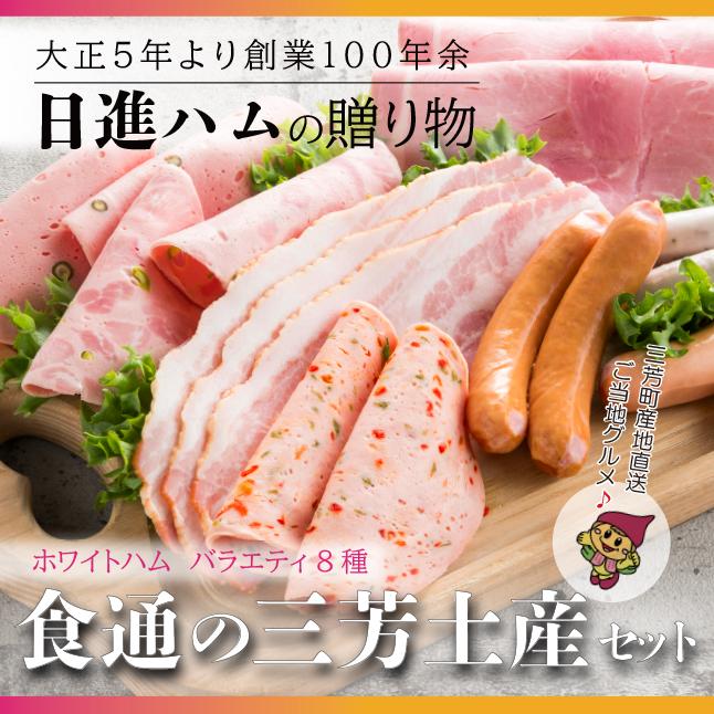 ホワイトハム バラエティ8種 「食通の三芳土産セット」