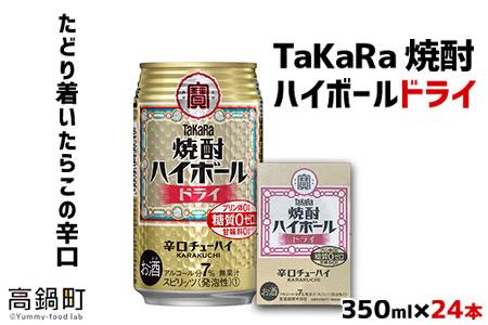 <TaKaRa焼酎ハイボール「ドライ」350ml×24本>翌月末迄に順次出荷【c513_mm】