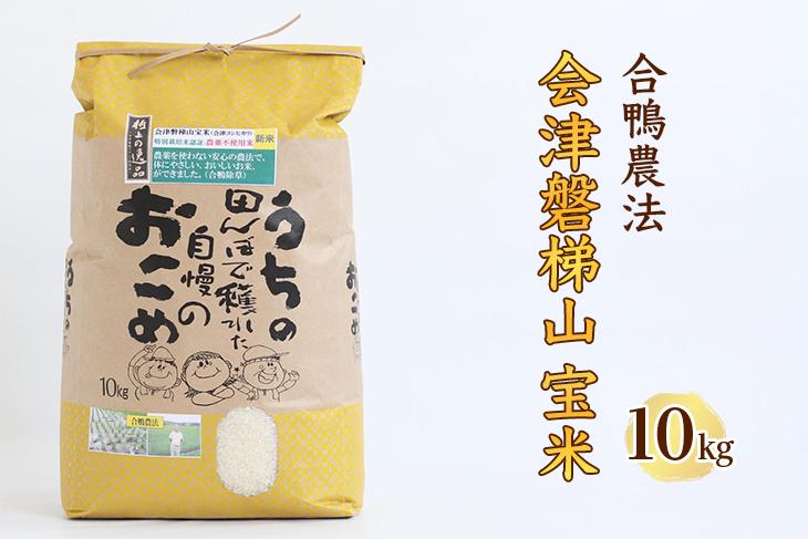 合鴨農法:会津磐梯山宝米 ※2021年10月中旬~